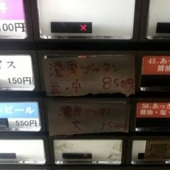 熊谷 大勝軒 赤ふじ (5)