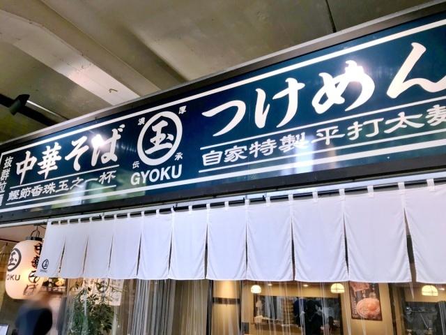 つけめん玉 品達店 (4)