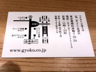 つけめん玉 品達店 (9)