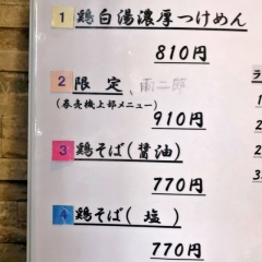 雨ニモマケズ (8)