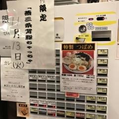 びんびん豚 (3)