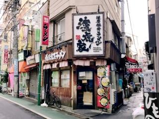 横浜ラーメン 武蔵家 大井町店 (3)