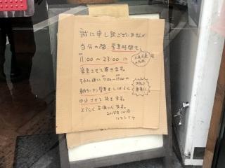 横浜ラーメン 武蔵家 大井町店 (4)