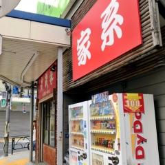 横浜ラーメン 武蔵家 大井町店 (5)