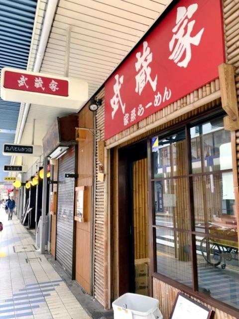横浜ラーメン 武蔵家 大井町店 (6)