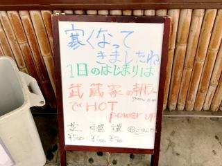 横浜ラーメン 武蔵家 大井町店 (7)