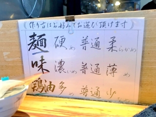 横浜ラーメン 武蔵家 大井町店 (10)