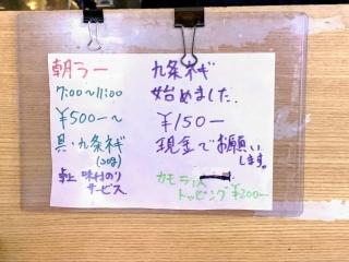 横浜ラーメン 武蔵家 大井町店 (11)