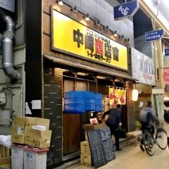 麬にかけろ 中崎壱丁 中崎商店會1-6-18号ラーメン (2)