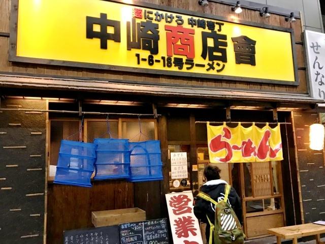 麬にかけろ 中崎壱丁 中崎商店會1-6-18号ラーメン (3)