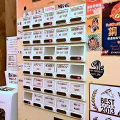 麬にかけろ 中崎壱丁 中崎商店會1-6-18号ラーメン (4)