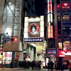 大阪 (1)