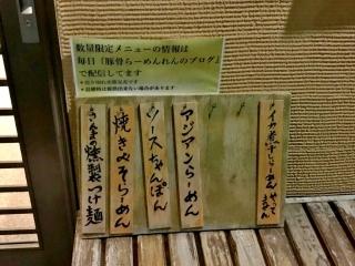 豚骨らーめん れん (4)