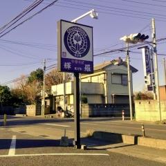SR7埼玉ラーメン店主会 (1)