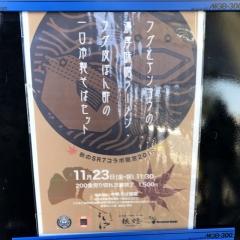 SR7埼玉ラーメン店主会 (2)