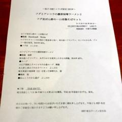 SR7埼玉ラーメン店主会 (6)