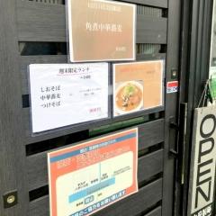 中華蕎麦 瑞山 (2)