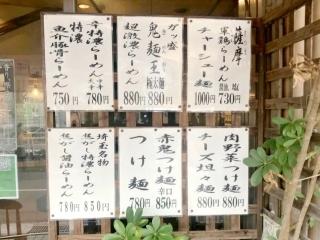 麺家 うえだ (3)