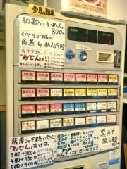 麺家 うえだ (4)