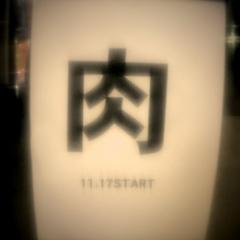 大勝軒満帆 行田店 (15)