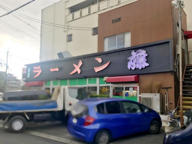 ラーメン藤 京都本店 (3)