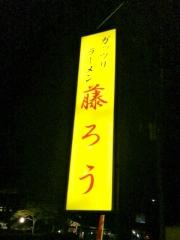 藤ろう (2)