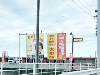 ラーメンショップ 足利50号店 (2)
