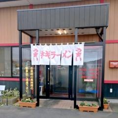 ラーメンショップ 足利50号店 (4)