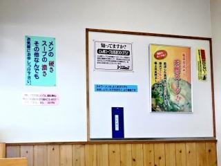 ラーメンショップ 足利50号店 (8)