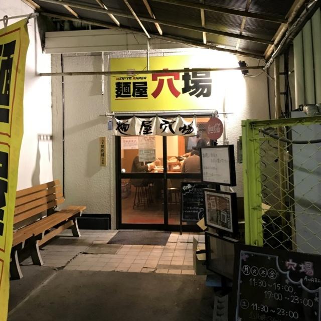麺屋穴場 (3)
