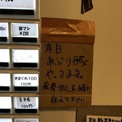 麺屋穴場 (5)