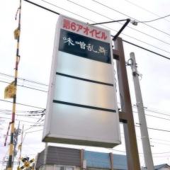 味噌乱舞 総本店 (2)
