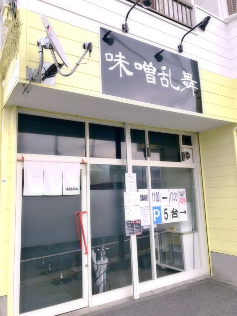 味噌乱舞 総本店 (3)