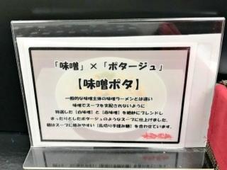 味噌乱舞 総本店 (6)