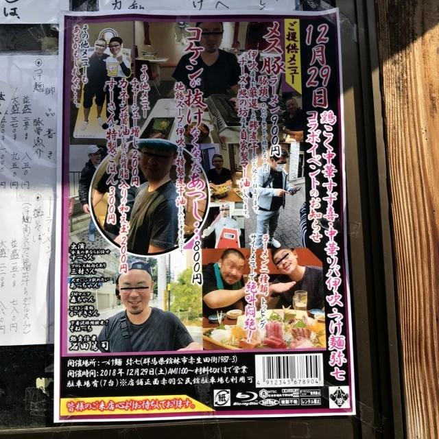 すーさん三村さんとメス豚祭り (2)
