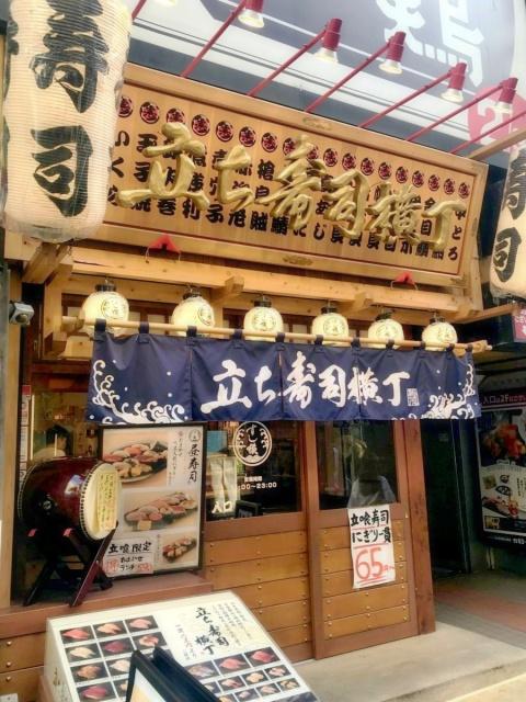 立ち寿司横丁 新宿西口 (1)