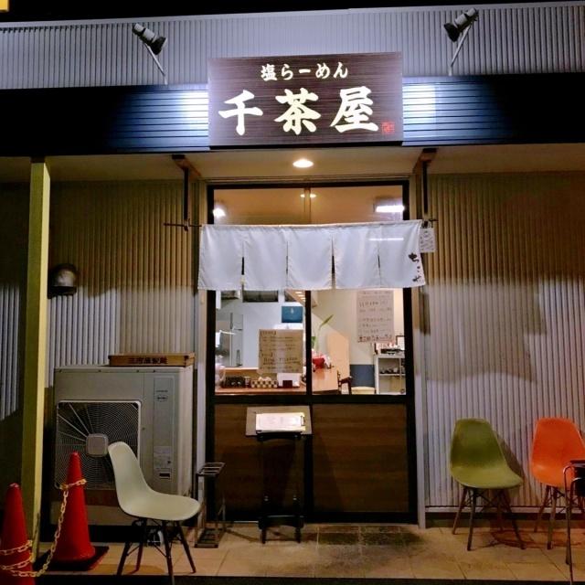 千茶屋 (1)