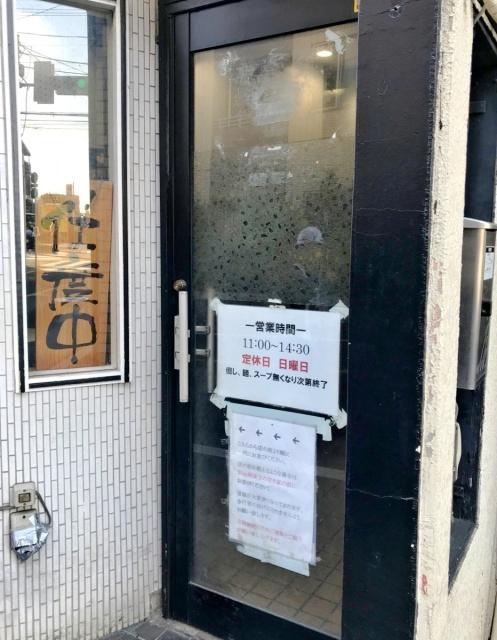 中華そば べんてん (3)