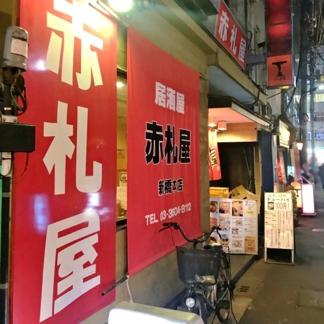 赤札屋 新橋店 (6)