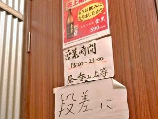 馬力 新橋店 (19)