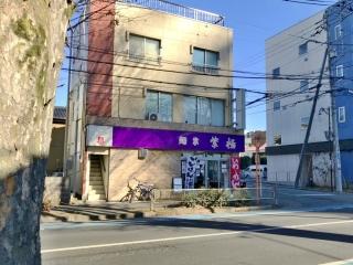 麺家 紫極 (3)