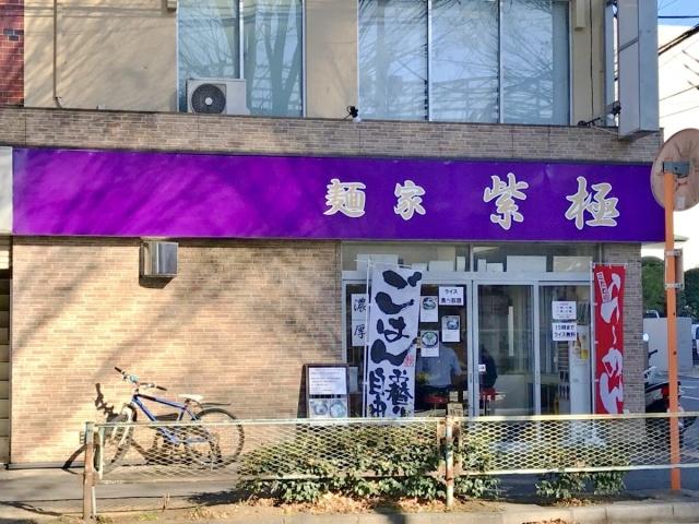 麺家 紫極 (4)