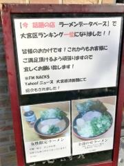 麺家 紫極 (5)