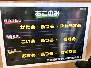 麺家 紫極 (8)