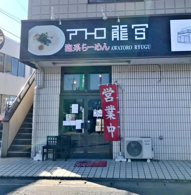 アワトロ龍宮 (5)