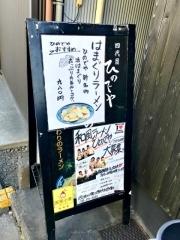 和風楽麺 四代目 ひのでや (2)