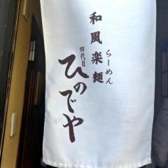 和風楽麺 四代目 ひのでや (4)