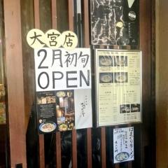 和風楽麺 四代目 ひのでや (5)