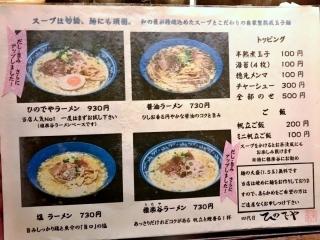 和風楽麺 四代目 ひのでや (8)