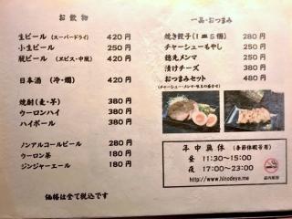 和風楽麺 四代目 ひのでや (9)